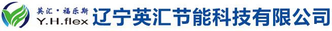辽宁英汇节能科技有限公司